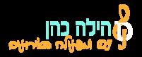 די גי' הילה כהן Logo